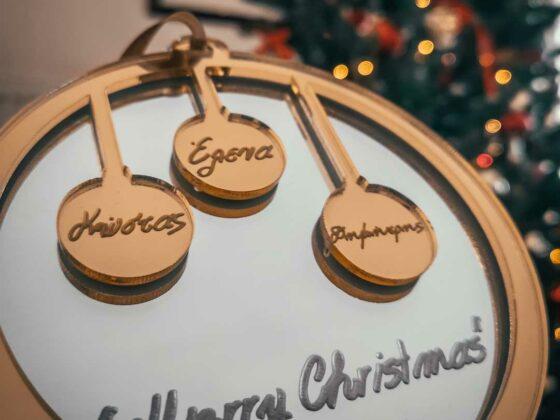 Χριστουγεννιάτικος Διαγωνισμός
