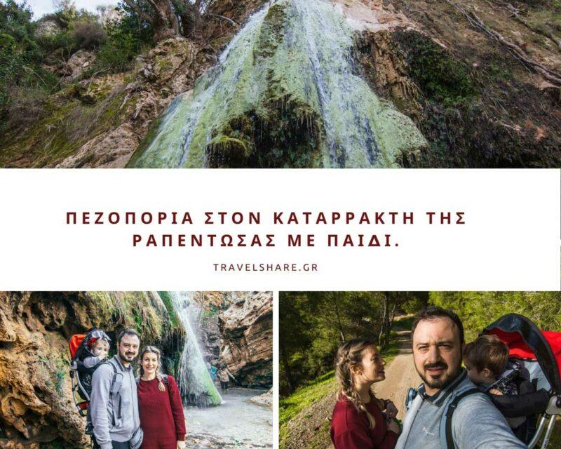 Καταρράκτης Ραπεντώσας - Travelshare.gr