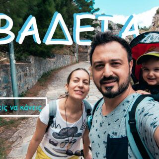 libadia youtube video travelshare.gr Λιβαδειά