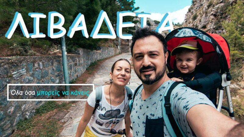 libadia youtube video travelshare.gr Λιβαδειά