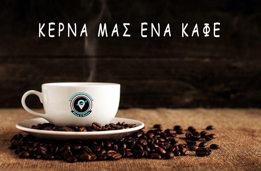 Κέρνα ένα καφεδάκι